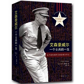 艾森豪威尔-一个士兵的一生