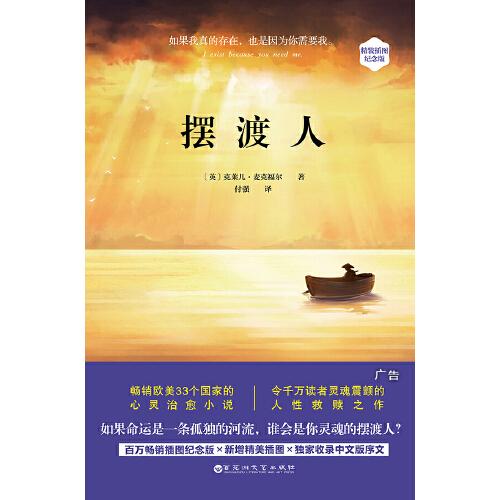 平静江面上的竹筏摆渡人图片,高清大图_江河湖泊素材  【《摆渡人》