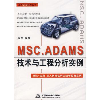 MSC.ADAMS 技术与工程分析实例 (万水CAE技术丛书)