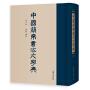 中国简帛书法大字典(第三部)