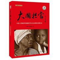 大国担当-中国人民解放军援塞医疗队抗击埃博拉疫情纪实 2016年中国好书