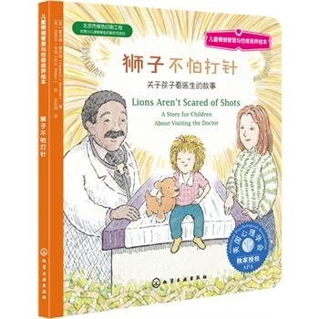 儿童情绪管理与性格培养绘本--狮子不怕打针:关于孩子看医生的故事