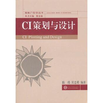 CI策划与设计