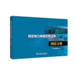 地区电力调度控制业务标准化工作手册 调度分册