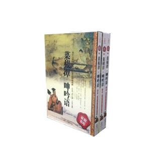 398系列《菜根谭呻吟语》(双色硬壳精装)