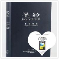 NIV圣经中英文对照版银边拇指25k开和合本基督教书籍