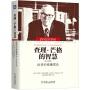 查理·芒格的智慧:投资的格栅理论(原书第2版)(精装)(畅销书《巴菲特之道》姊妹篇,本书最好地诠释了:更好地理解投资的唯一方法是更深地理解世界!)
