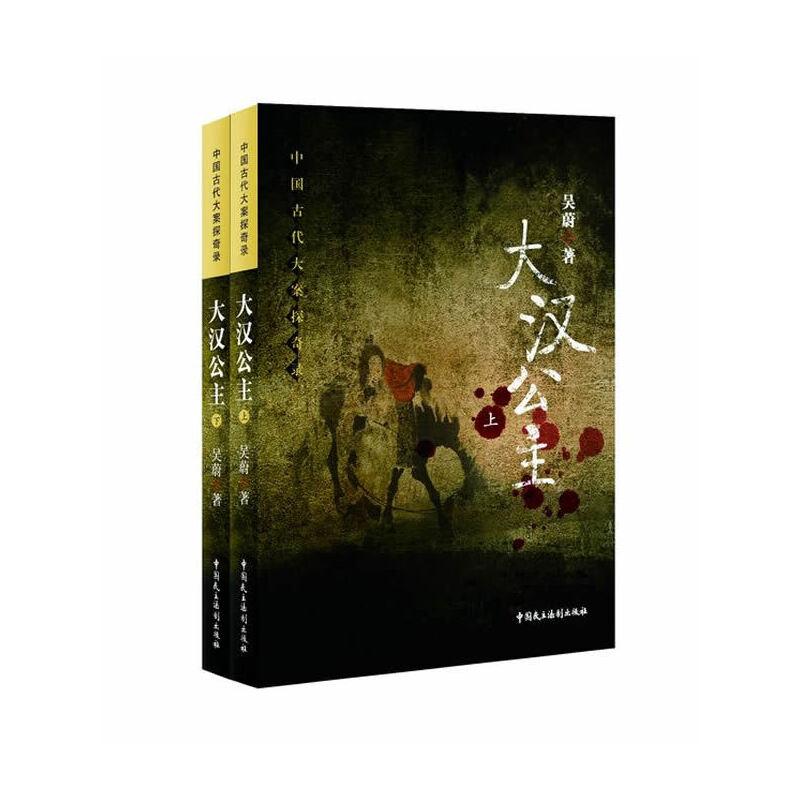 《中国古代大案探奇录-大汉公主(新锐历史小说