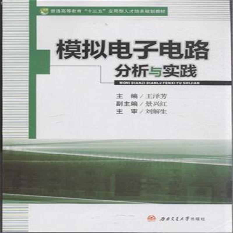 模拟电子电路分析与实践( 货号:756433741)