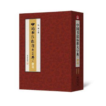 中国书法标准大字典・隶书