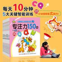 幼儿逻辑思维训练宝宝左右脑开发2-3-4-5-6岁智力数学儿童图书籍