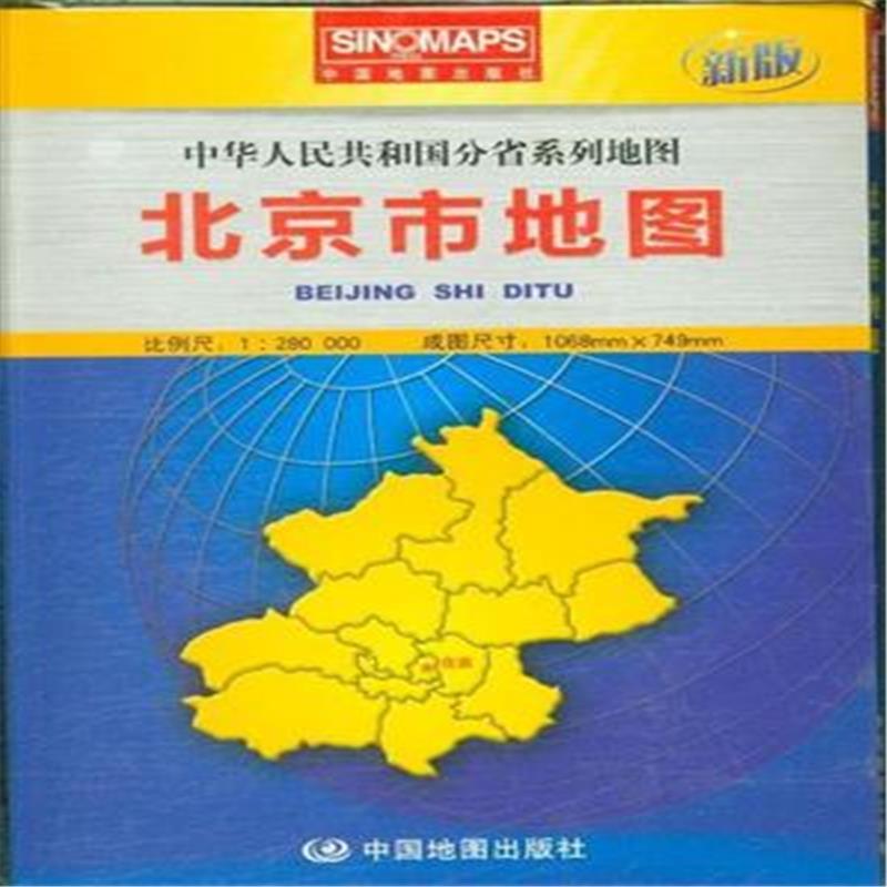 《北京市地图-新版》本社