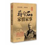 蒋介石的家情家事(亲历者讲述)
