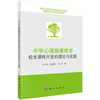 POD-中学心理健康教育校本课程开发的理论与实践