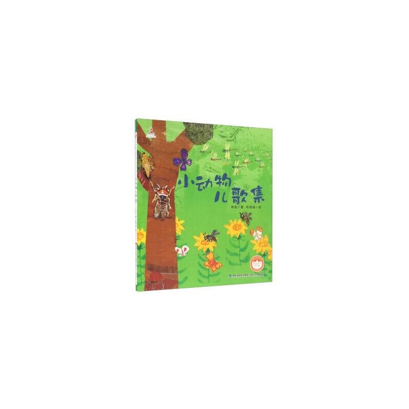 林良童心绘本:小动物儿歌集(经典珍藏版) 林良;郑明进 绘