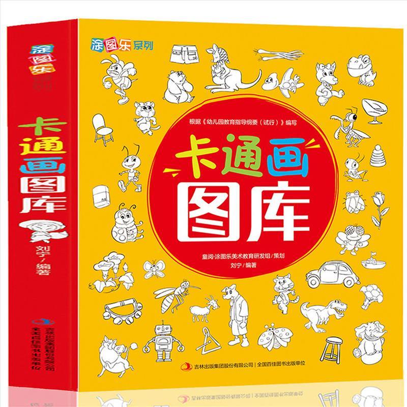 儿童简笔画大全卡通画图库3-6-9-12岁小学生儿童学画画书籍入门绘画