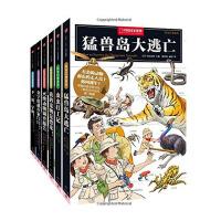 套装 中国国家地理科学幻想系列(共6册)购套装赠双肩背布袋1个 数量有限 赠完即止