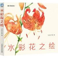 水彩花之绘(用水彩的轻盈美丽,画出花朵的万种风情,继畅销书彩铅《花之绘》后飞乐鸟再次推出的新唯美水彩绘著作)