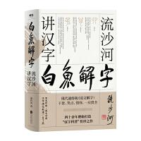 白鱼解字:流沙河讲汉字(精装畅读版)