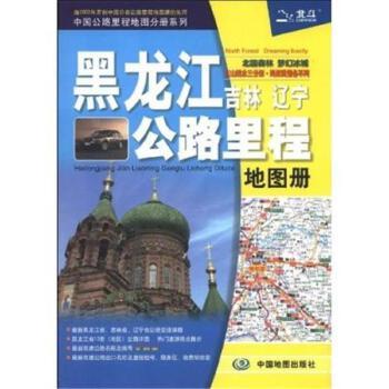 《黑龙江 吉林 辽宁公路里程地图册》本社