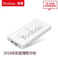 包邮 羽博充电宝 P10000毫安 超薄聚合物 便携迷你可爱手机通用移动电源 猴年卡通 日历 新品上架