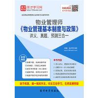 [软件]2015年物业管理师《物业管理基本制度与政策》讲义、真题、预测三合一