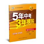 初中语文 九年级上册 RJ(人教版)2017版初中同步课堂必备 5年中考3年模拟