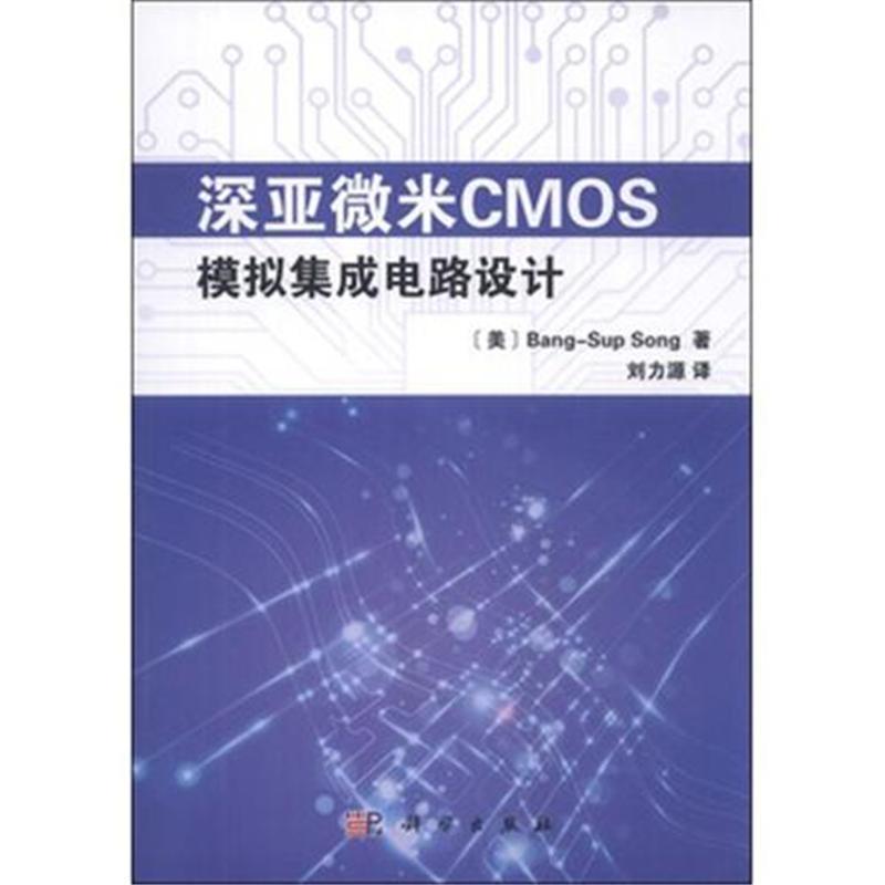 《深亚微米cmos模拟集成电路设计》本社