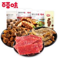【百草味】肉类组合300g(五香牛肉粒100g+白芝麻猪肉脯180g)