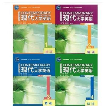 现代大学英语精读 1-4册 学生用书第2版 杨立民 外语教学与研究出版社图片