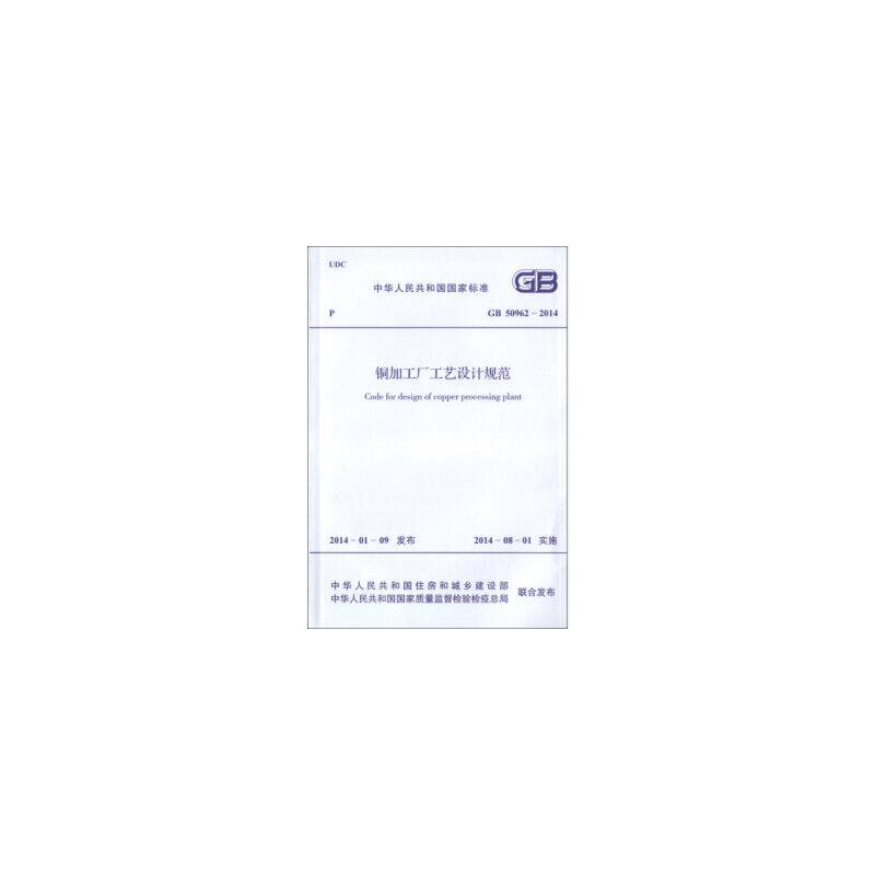 铜加工厂工艺设计规范 gb 50962-2014 9158024231908