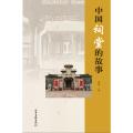 中国祠堂的故事