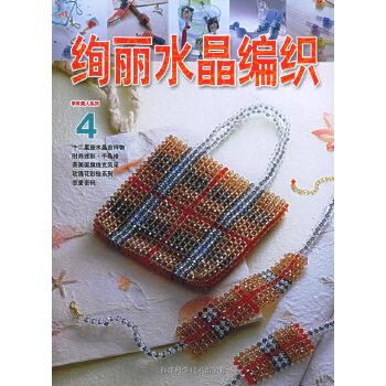 绚丽水晶编织4——串珠美人系列