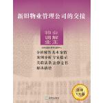 新旧物业管理公司的交接(业主和业主委员会的权利)(电子书)