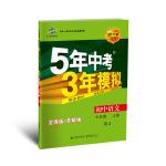 初中语文 七年级上册 RJ(人教版)2017版初中同步课堂必备 5年中考3年模拟