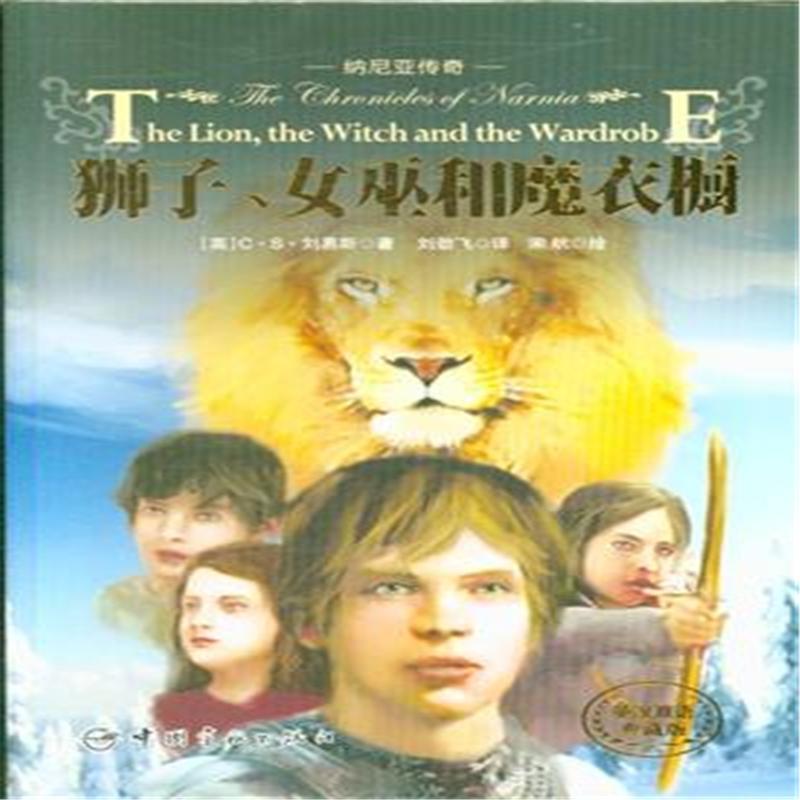 狮子.女巫和魔衣橱-纳尼亚传奇