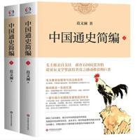 中国通史简编-(上下册)