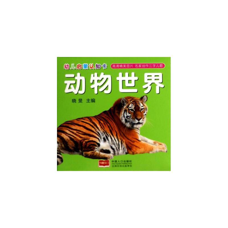 动物世界/幼儿启蒙认知卡 晓旻 正版书籍 少儿