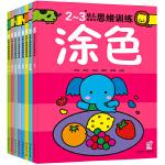 海润阳光・2-3岁幼儿创造性思维游戏(套装共8册)
