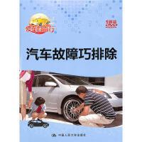 汽车故障巧排除(1碟装)DVD