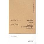 西方哲学史(电子书)
