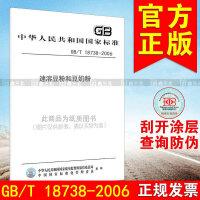 GB/T 18738-2006速溶豆粉和豆奶粉