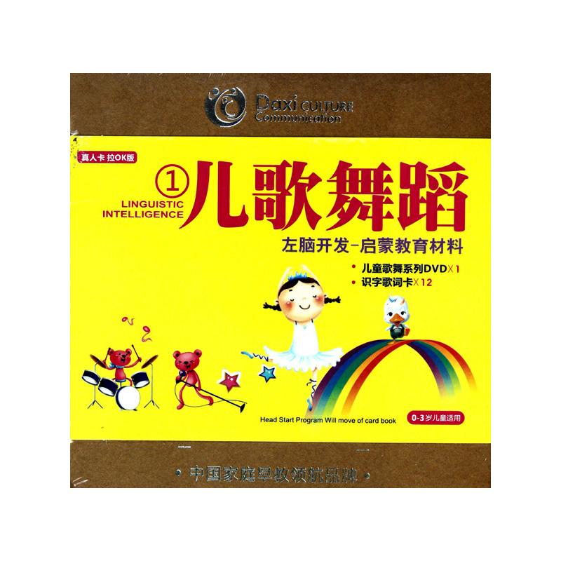 儿歌舞蹈1(0-3岁儿童适用)(DVD)价格_品牌_图
