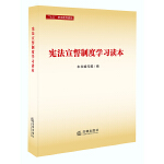 (S)宪法宣誓制度学习读本