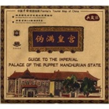 伪满皇宫-典藏版