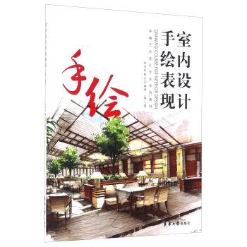 室内设计手绘表现 徐卓恒,夏克梁 9787566910837