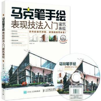 《正版马克笔手绘表现技法入门建筑表现建筑景观设计.