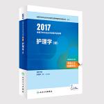 2017全国卫生专业技术资格考试 指导 护理学(师)(配增值)