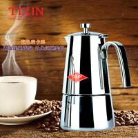 TIXIN/梯信 意品不锈钢摩卡壶家用煮咖啡机意式咖啡壶可用电磁炉