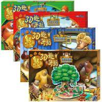 3-6-12岁熊出没3D趣拼插全4册立体拼图益智游戏书亲子读物丛林总动员我是光头强等少儿益智拼插玩具玩具正版熊出没书籍